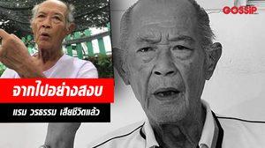 จากไปด้วยวัย 86 ปี แรม วรธรรม เสียชีวิตแล้ว นีโน่ เดินทางรับศพ