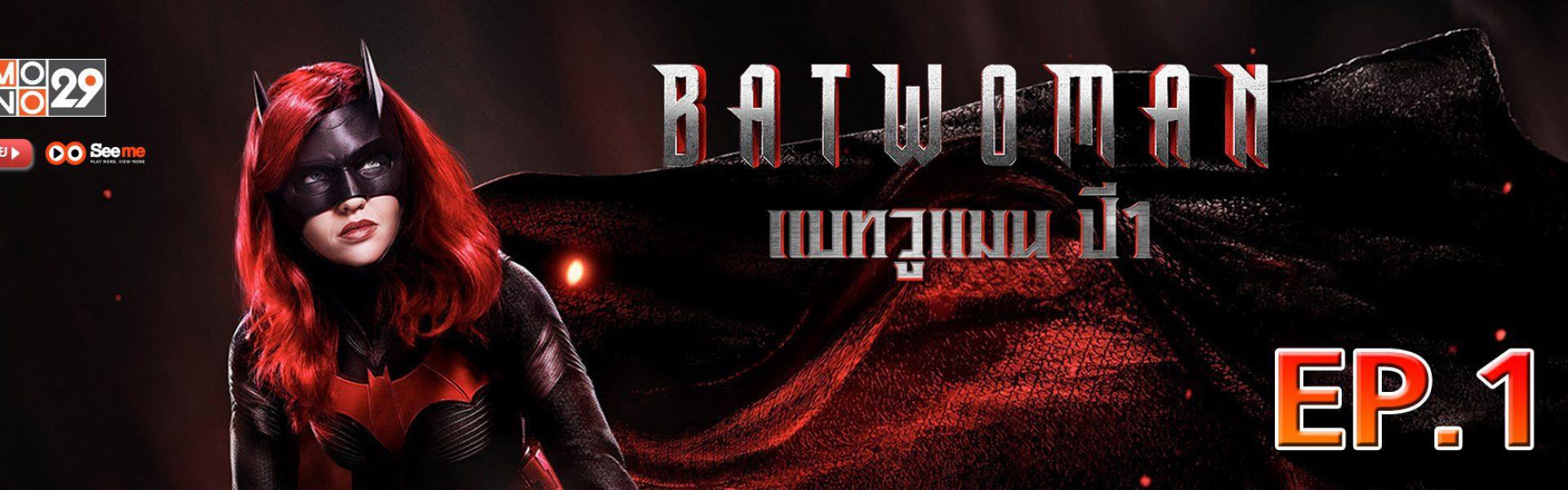 Batwoman แบทวูแมน ปี 1 EP.1 [1/5]