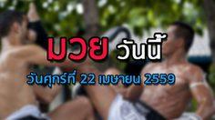 โปรแกรมมวยไทยวันนี้ วันศุกร์ที่ 22 เมษายน 2559