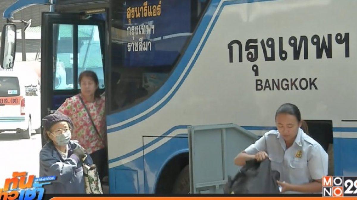 ประชาชนทยอยกลับเข้ากรุงเทพฯ