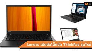 เปิดตัว ThinkPad รุ่นใหม่ล่าสุดกับชิปประมวลผล AMD Ryzen PRO