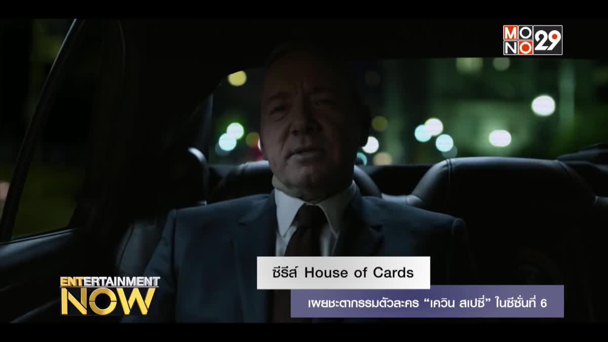 """ซีรีส์ House of Cards เผยชะตากรรมตัวละคร """"เควิน สเปซี่"""" ในซีซั่นที่ 6"""