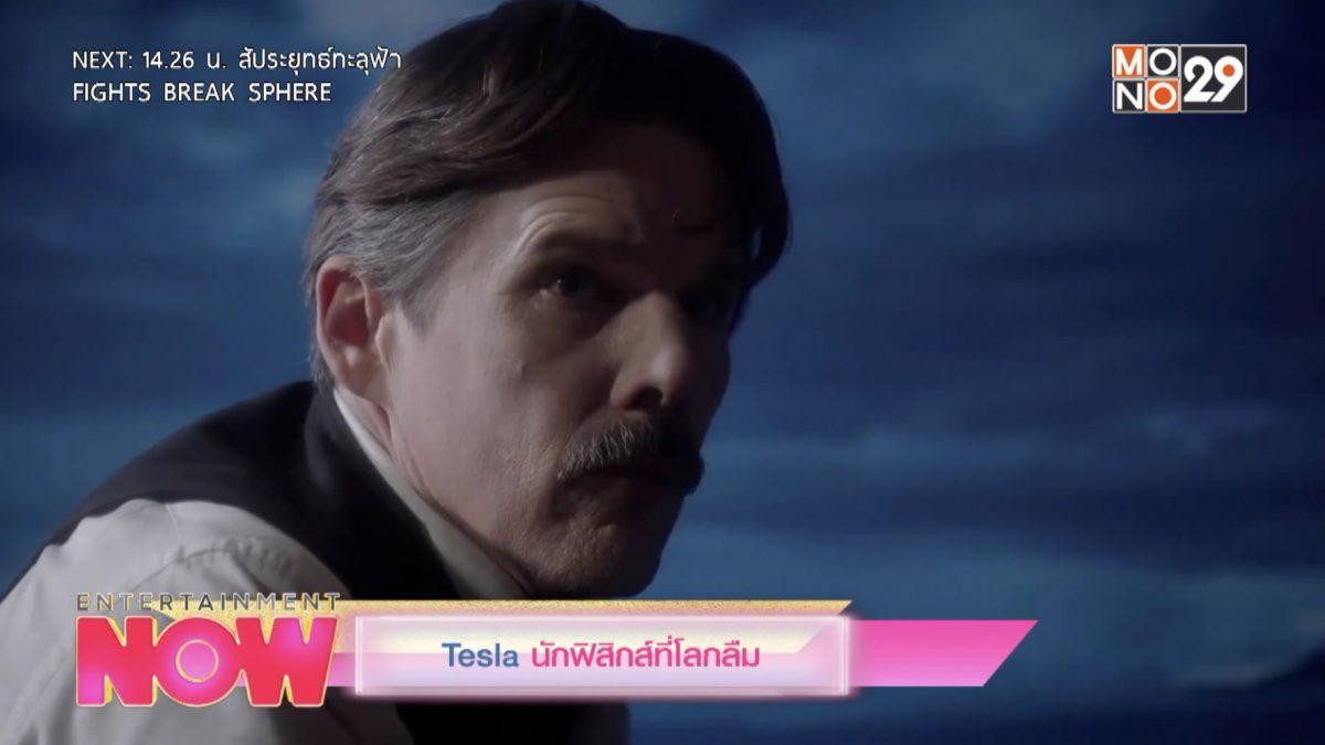 Tesla นักฟิสิกส์ที่โลกลืม