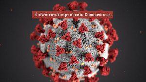 คำศัพท์ภาษาอังกฤษ เกี่ยวกับ Coronaviruses (โควิด-19)