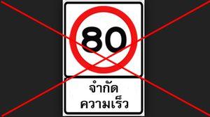 ไฟเขียวแก้กฎหมาย เพิ่มความเร็วรถบนด่วน วิ่งได้ 110 กม./ชม.