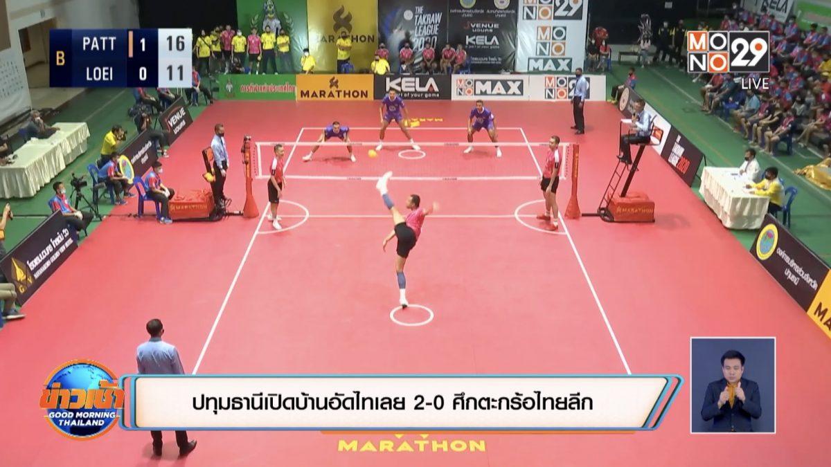 ปทุมธานีเปิดบ้านอัดไทเลย 2-0 ศึกตะกร้อไทยลีก