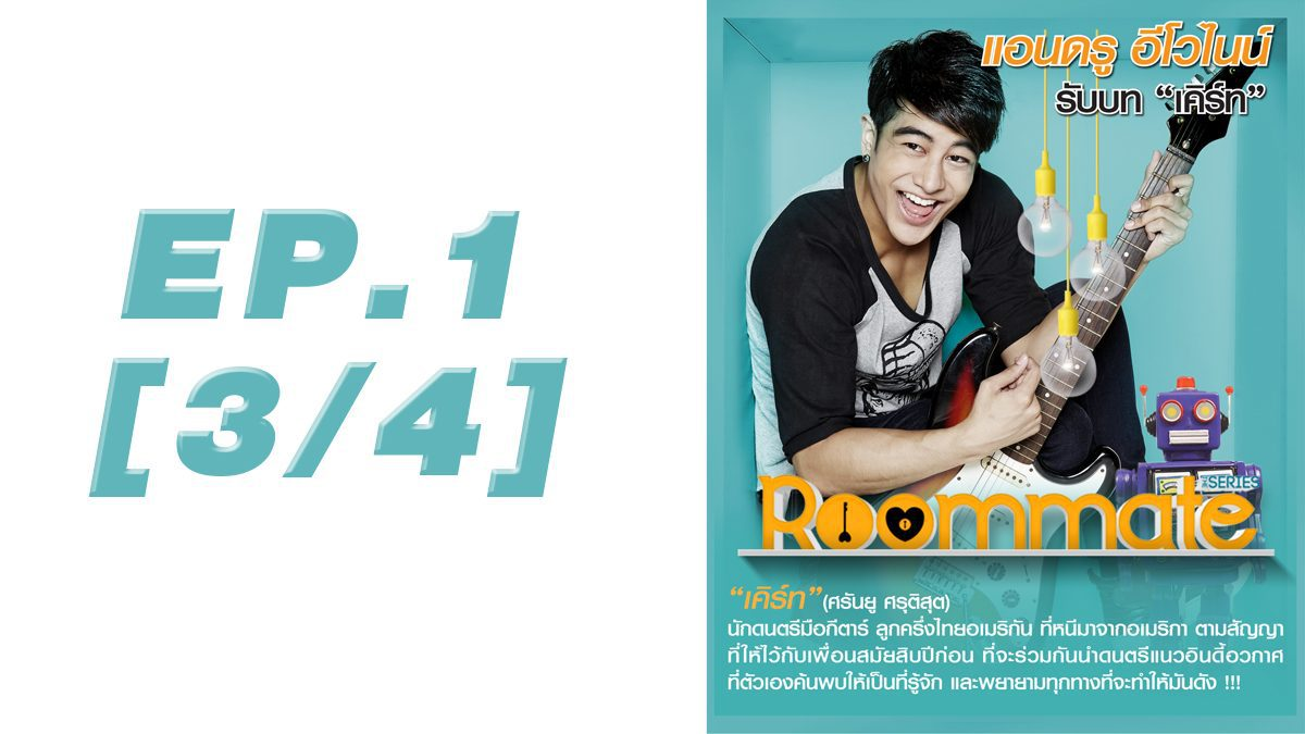 Roommate The Series EP1 [3/4]