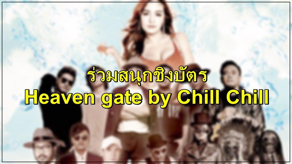 ลุ้นรับบัตรร่วมงาน Heaven gate by Chill Chill เพียงดูคลิปวีดิโอนี้!