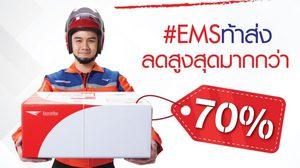 ไปรษณีย์ไทย ลดราคาบริการ EMS