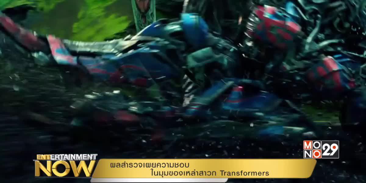ผลสำรวจเผยความชอบในมุมของเหล่าสาวก Transformers