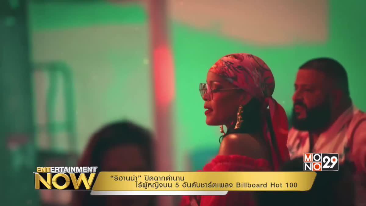 """""""ริฮานน่า"""" ปิดฉากตำนาน ไร้ผู้หญิงบน 5 อันดับชาร์ตเพลง Billboard Hot 100"""