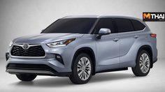 2020 Toyota Highlander เผยโฉมให้เห็นจะจะหน้าตายืมดีไซน์ RAV4 เต็มๆ