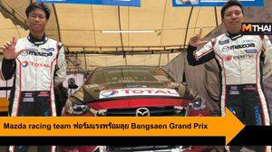 Mazda Racing Team ฟอร์มแรงพร้อมลุย Bangsaen Grand Prix