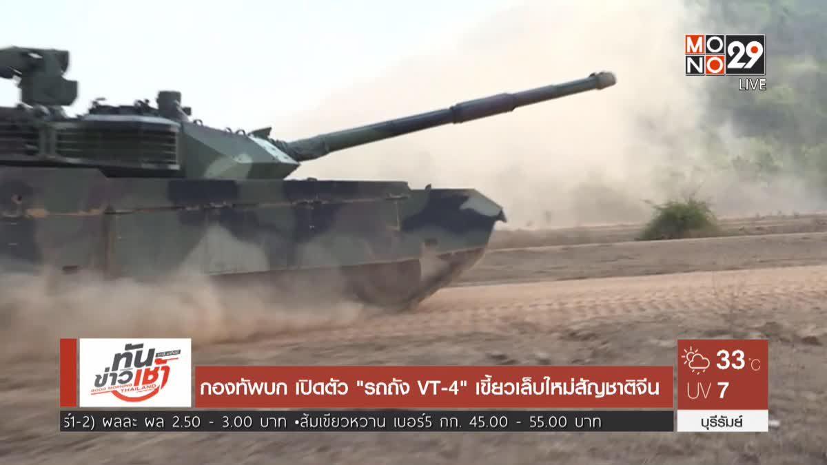 """กองทัพบก เปิดตัว """"รถถัง VT-4"""" เขี้ยวเล็บใหม่สัญชาติจีน"""