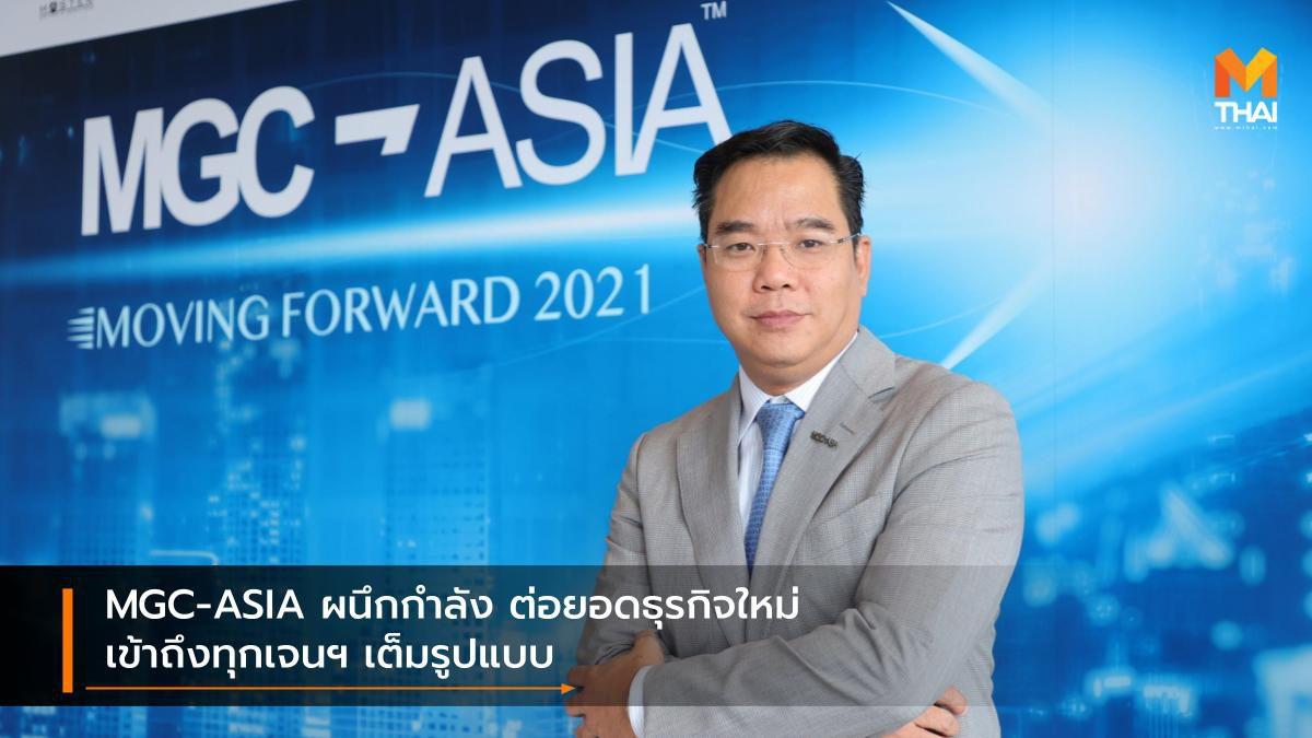 MGC-ASIA ผนึกกำลัง ต่อยอดธุรกิจใหม่ เข้าถึงทุกเจนฯ เต็มรูปแบบ