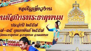ขอเชิญชวน เที่ยวงานนมัสการพระธาตุพนม ประจำปี 2557