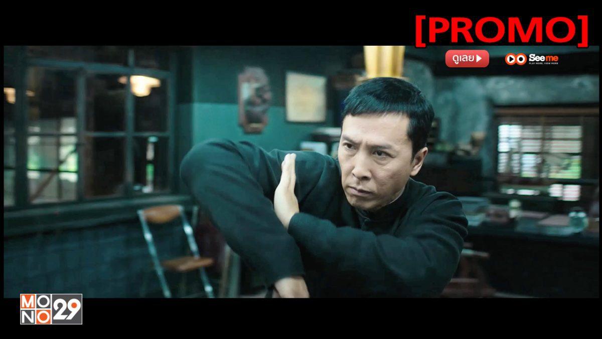 Ip Man 3 ยิปมัน 3 [PROMO]