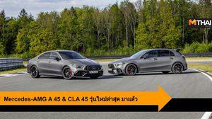 Mercedes-AMG A 45 & CLA 45 เล็กพริกขี้หนู 421 แรงม้า และ Drift Mode ใหม่