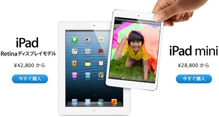ราคาเดิม iPad 4 และ iPad mini