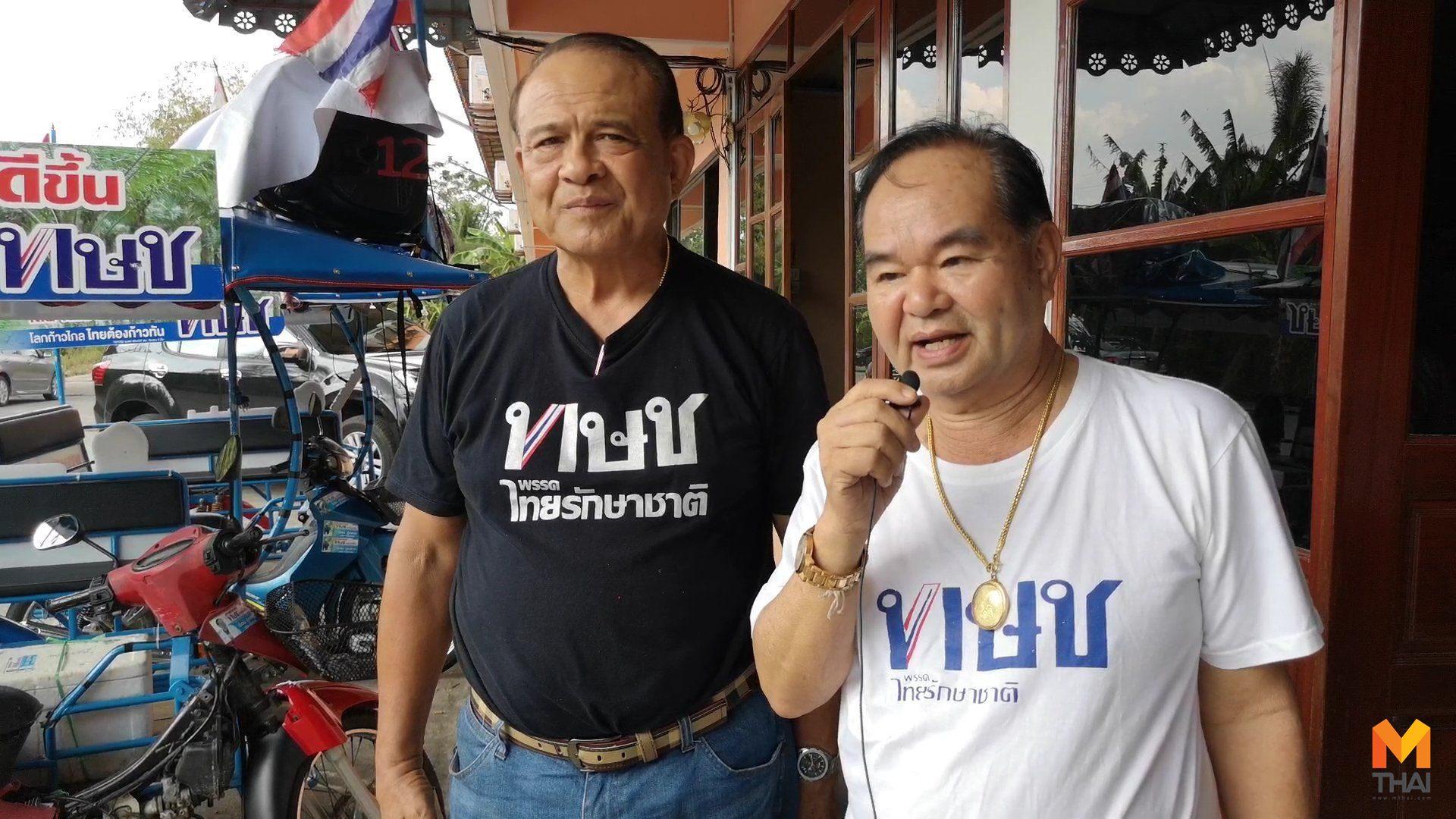 ผู้สมัครพรรคไทยรักษาชาติ รู้สึกเสียใจที่พรรคถูกยุบ พร้อมน้อมรับคำตัดสินของศาล
