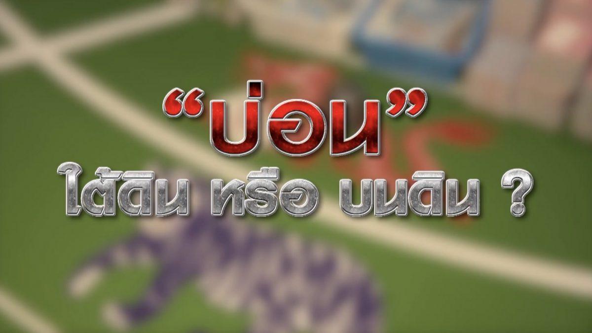 """""""บ่อน"""" ใต้ดิน หรือ บนดิน ? 15-01-64"""