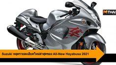 Suzuki หลุดรายละเอียดใหม่ล่าสุดของ All-New Hayabusa 2021