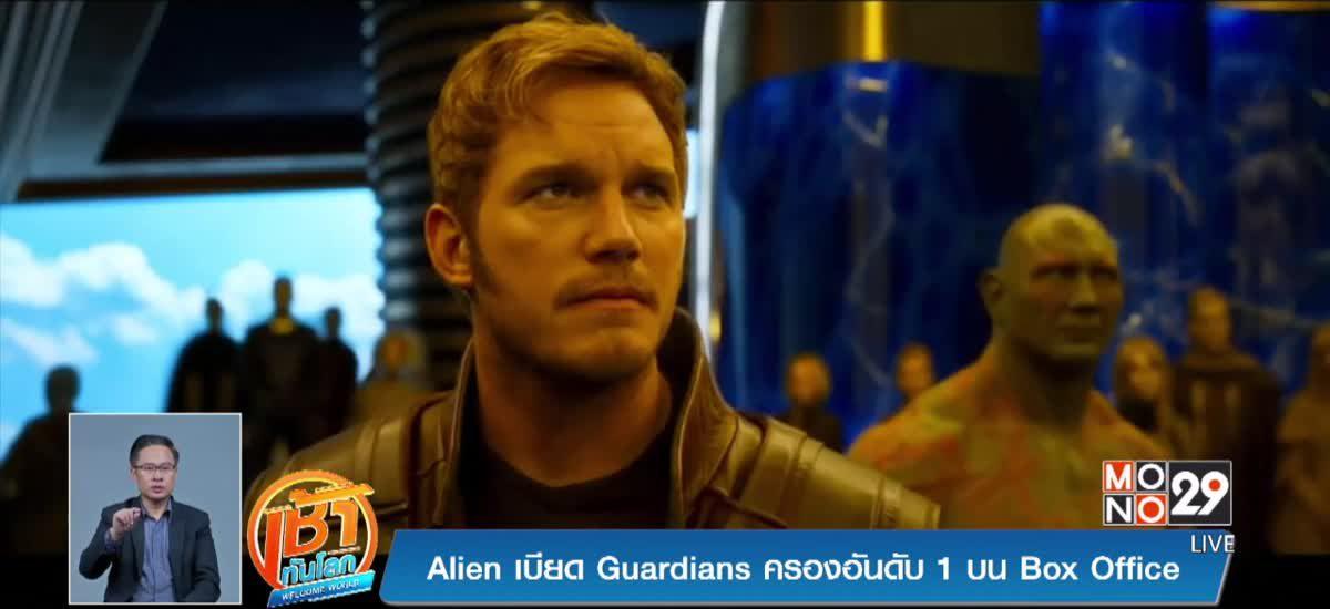 Alien เบียด Guardians ครองอันดับ 1 บน Box Office