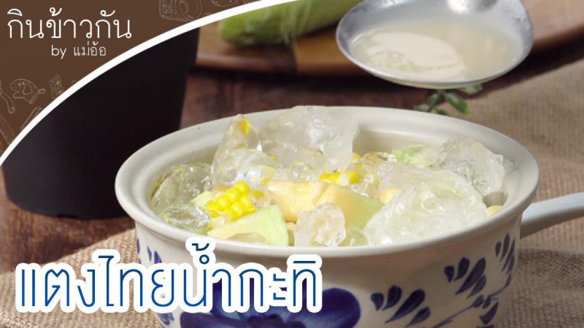 """วิธีทำ แตงไทยน้ำกะทิ กินข้าวกัน by """"แม่อ้อ"""""""