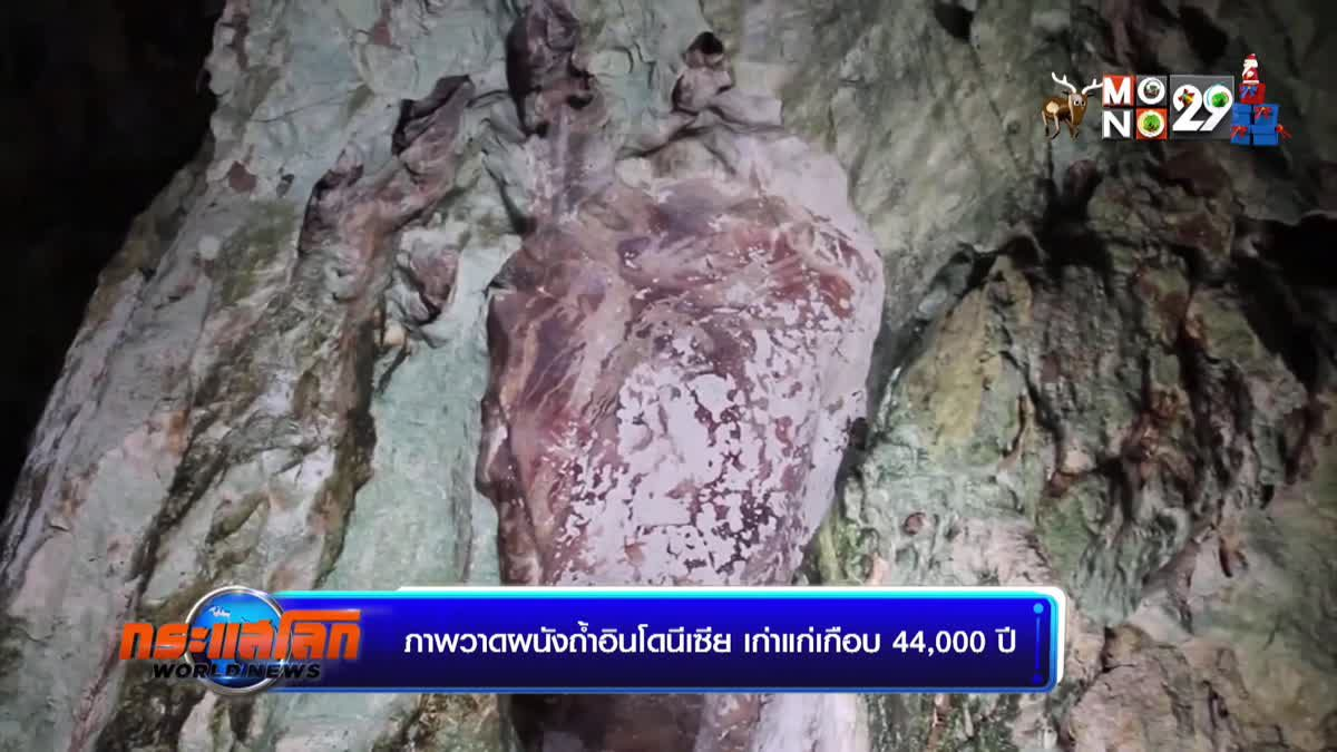 ภาพวาดผนังถ้ำอินโดนีเซีย เก่าแก่เกือบ 44,000 ปี