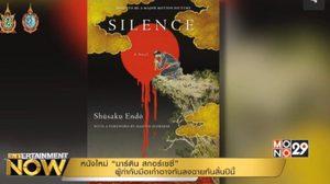 ทันไหม? สิ้นปีนี้! Silence ภาพยนตร์ผลงานล่าสุดของ มาร์ติน สกอร์เซซี