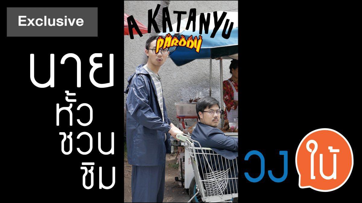 A Katanyu Parody EP 1 นายหั้วชวนชิม