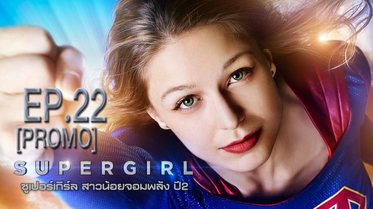 SuperGirl ซูเปอร์เกิร์ล สาวน้อยจอมพลัง ปี2 EP.22 [PROMO]