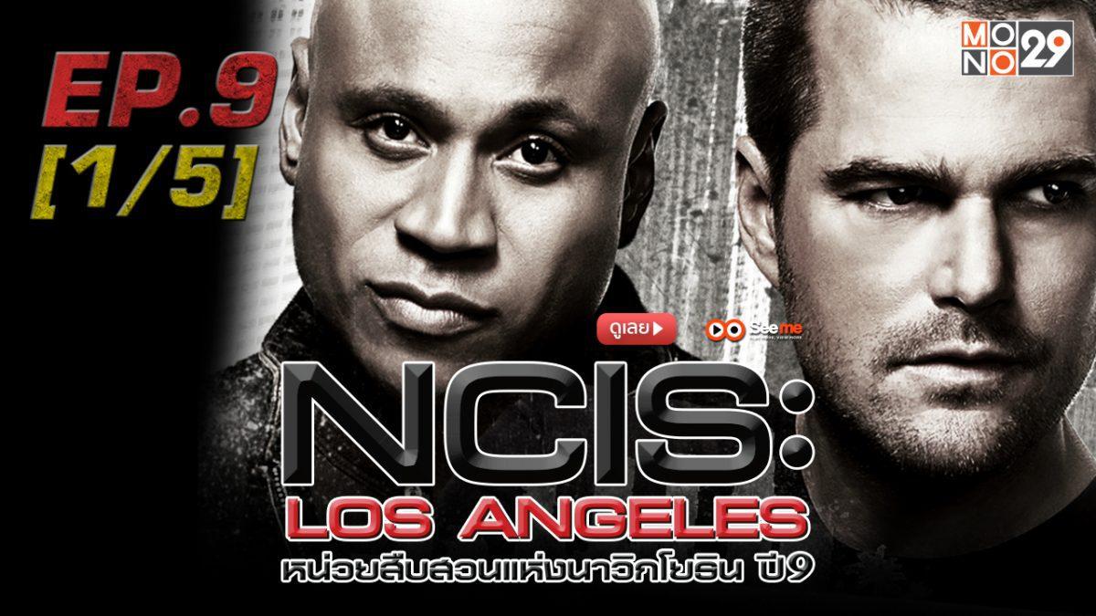 NCIS : Los Angeles หน่วยสืบสวนแห่งนาวิกโยธิน ปี 9 EP.9 [1/5]