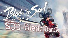 Blade & Soul เปิดตัว Blade Dancer คลาสสุดท้ายสายแบ๊ว ต้อนรับ OBT