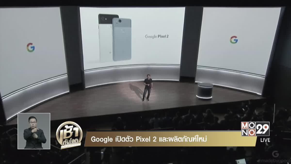 Google เปิดตัว Pixel 2 และผลิตภัณฑ์ใหม่