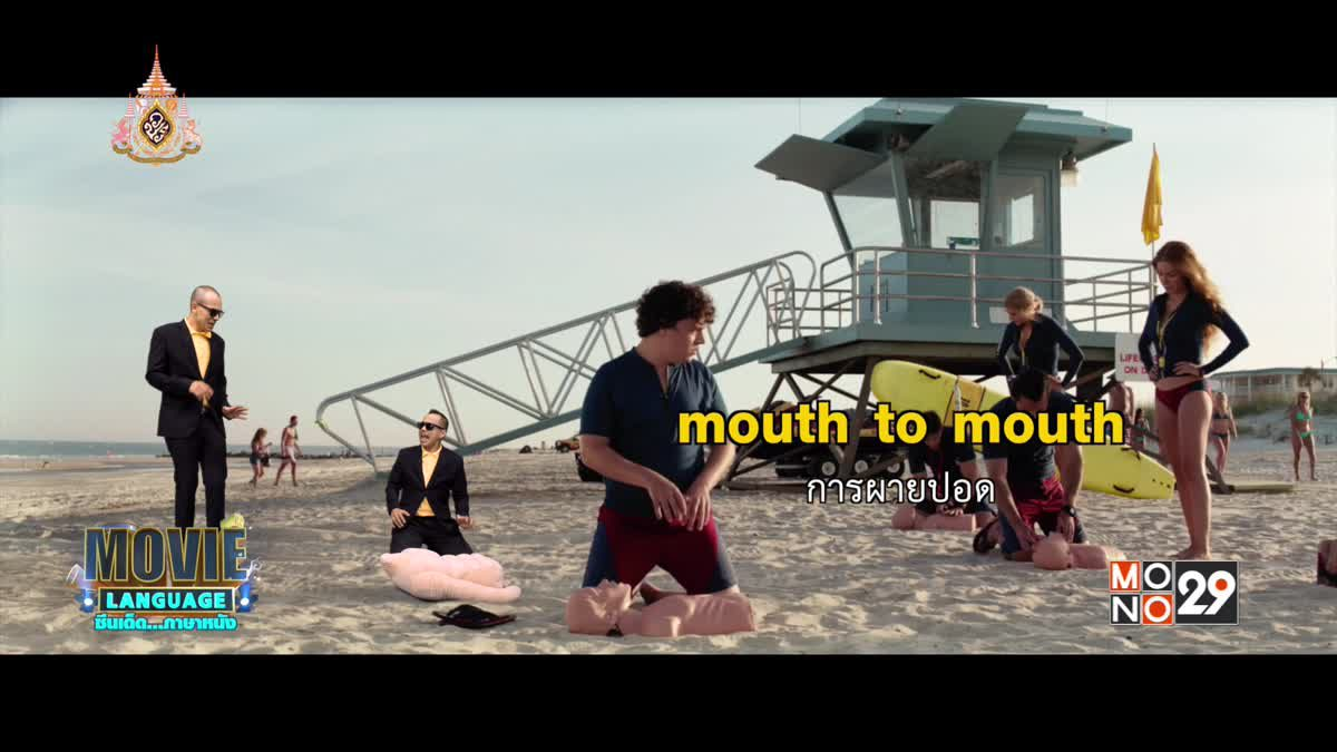 Movie Language ซีนเด็ดภาษาหนัง จากภาพยนตร์เรื่อง Baywatch