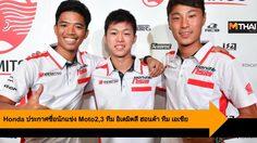 Honda ประกาศชื่อนักแข่ง Moto2 ทีม อิเดมิตสึ ฮอนด้า ทีม เอเชีย และ Moto3 ฤดูกาล 2020