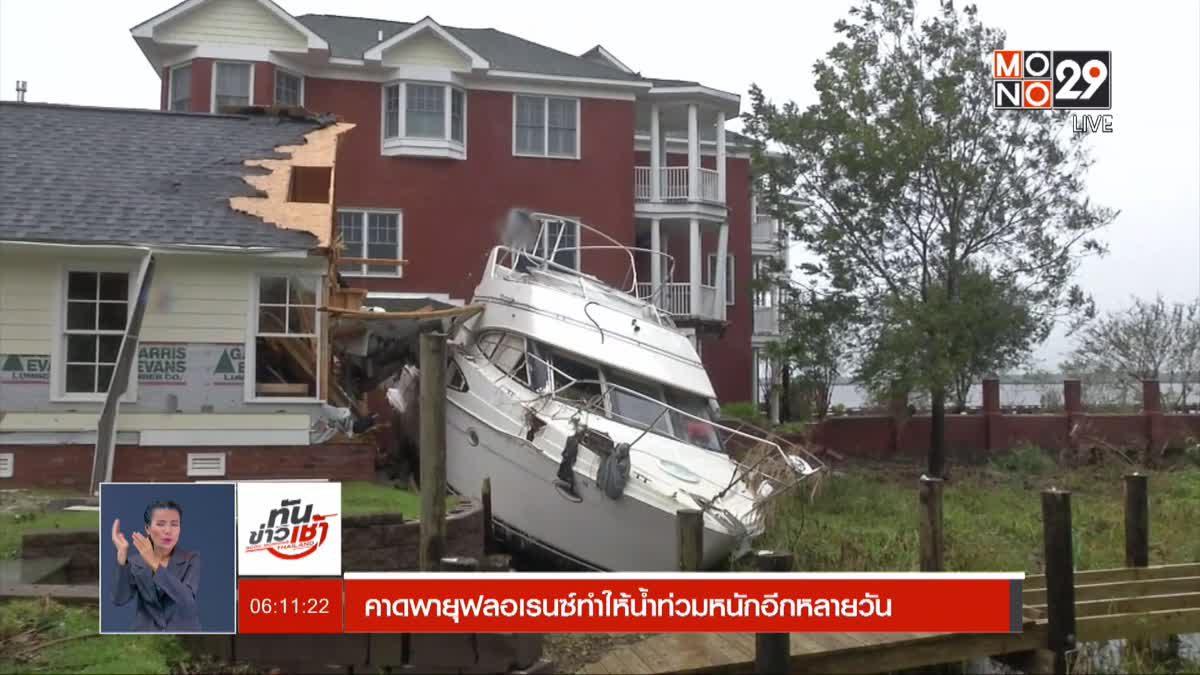 คาดพายุฟลอเรนซ์ทำให้น้ำท่วมหนักอีกหลายวัน