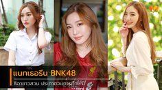 โอตะใจสะลาย!! ไอดอลหน้าหวาน แนทเธอรีน BNK48 ประกาศจบการศึกษาเรียบร้อย