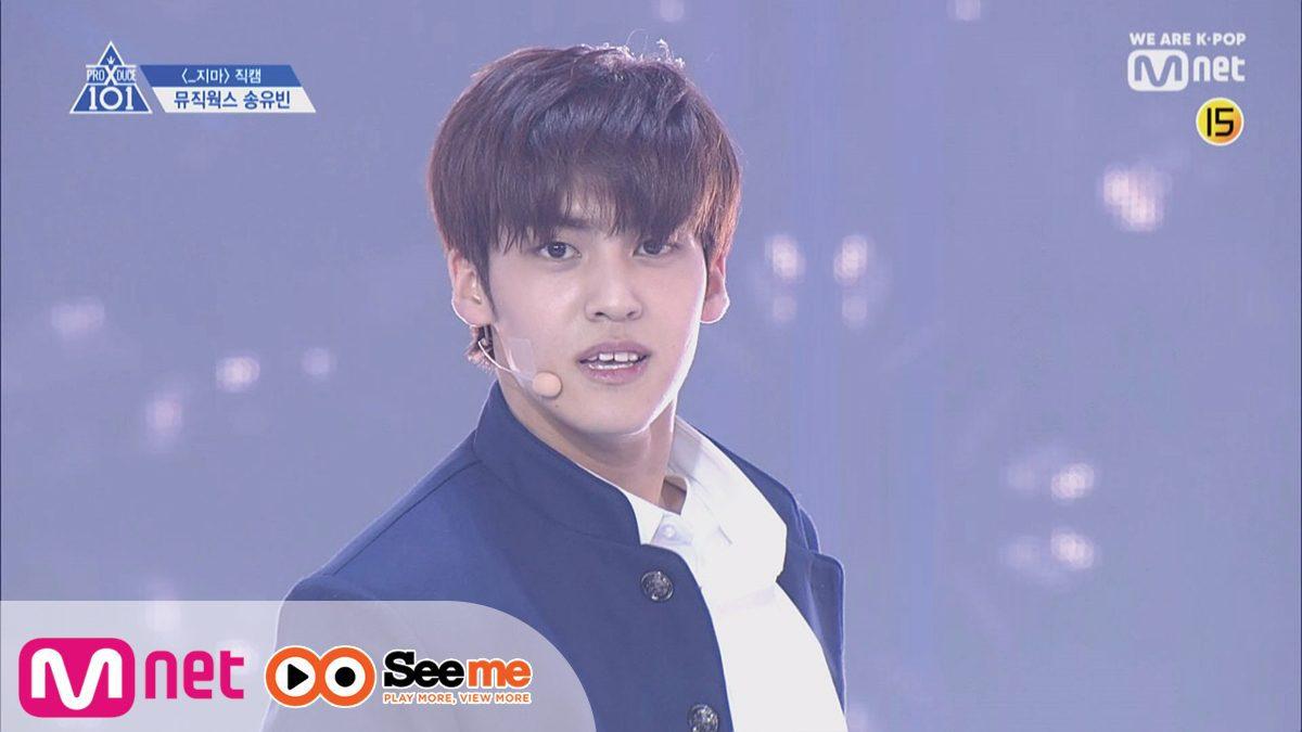 PRODUCE X 101 [Fancam] 'ซง ยูบิน' SONG YU VIN | จากค่าย Music Works ′_지마(X1-MA)′