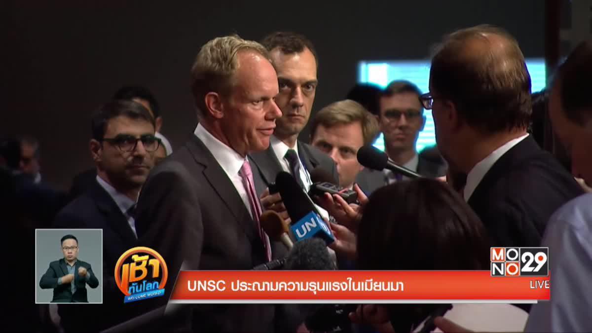 UNSC ประณามความรุนแรงในเมียนมา