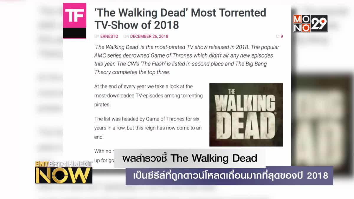 ผลสำรวจชี้ The Walking Dead เป็นซีรีส์ที่ถูกดาวน์โหลดเถื่อนมากที่สุดของปี 2018
