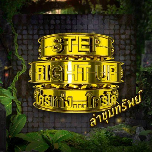 Step Right Up ใครเก่ง…ใครได้