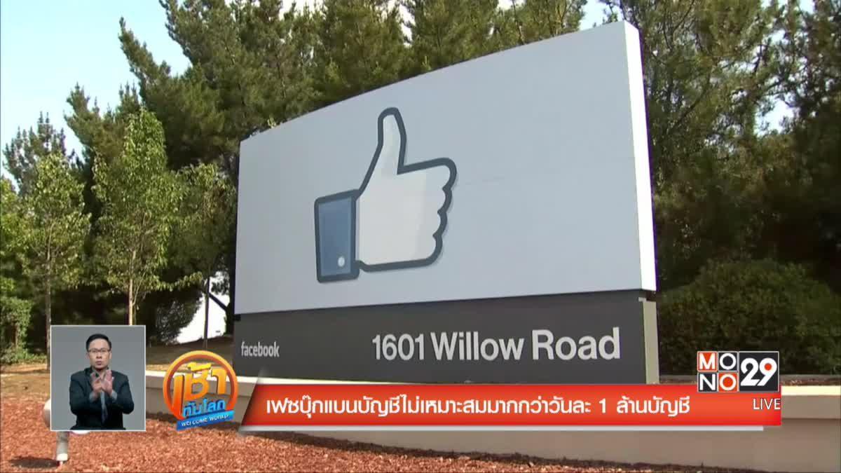 เฟซบุ๊กแบนบัญชีไม่เหมาะสมมากกว่าวันละ 1 ล้านบัญชี