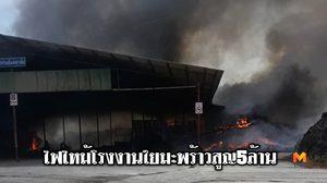ระทึก ! เพลิงไหม้โรงงานใยมะพร้าววอด 5 ล้านบาท คนงานวิ่งหนีตาย