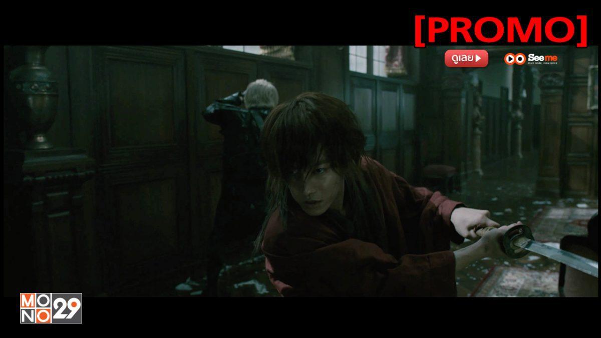 Rurouni Kenshin เคนชิน ซามูไร เอ็กซ์ [PROMO]
