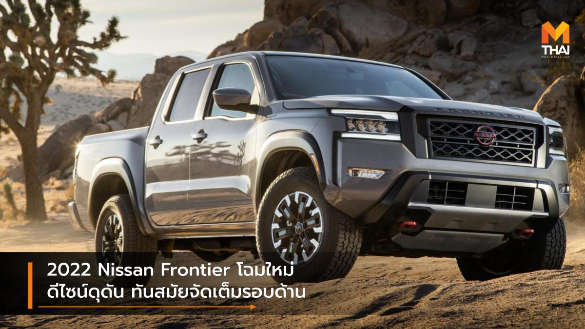 2022 Nissan Frontier โฉมใหม่ ดีไซน์ดุดัน ทันสมัยจัดเต็มรอบด้าน