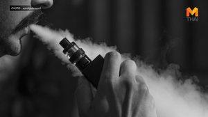 ดีอีเอส เล็งศึกษาดึง 'บุหรี่ไฟฟ้า' เข้าระบบให้ถูกต้องตามกฎหมาย
