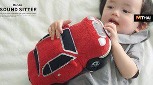 Honda ล้ำสร้างนวัตกรรม กล่อมเด็ก ให้หยุดร้องไห้ในชื่อ Honda Sound Sitter