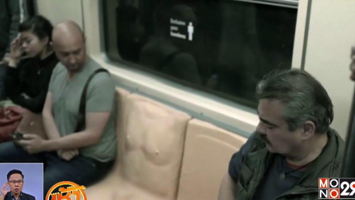 ที่นั่งพิเศษในรถไฟฟ้าใต้ดินเม็กซิโก